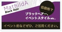 MathildA Black Hair 低価格で ブラックヘアー、イベントスタイルetc... イベント前などぜひ、ご活用ください。