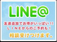 LINE@友達追加でお得がいっぱい!!LINEからのご予約も!相談受け付けます